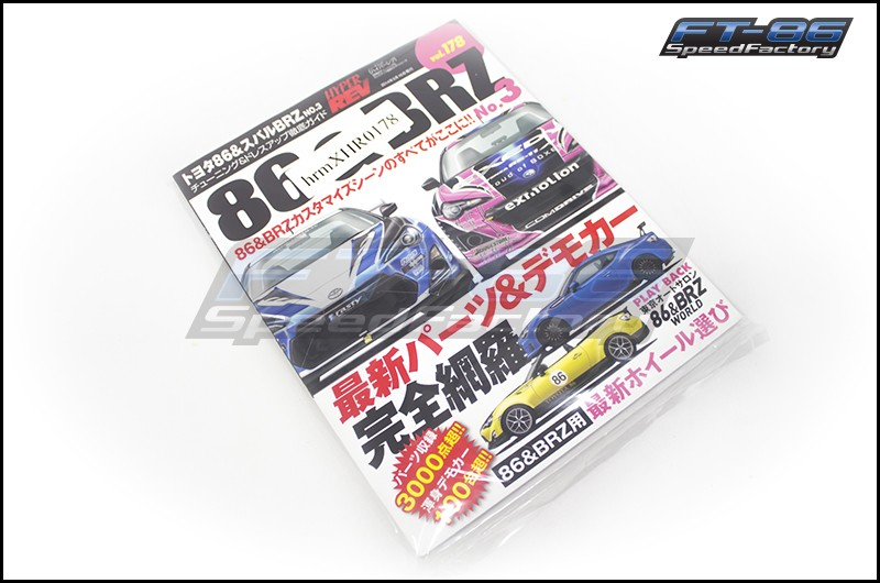Hyper Rev - Issue 178 Toyota GT-86 and BRZ