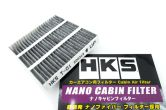 HKS Nano Cabin Air Filter Type 1 - 2013+ FR-S / BRZ / 86